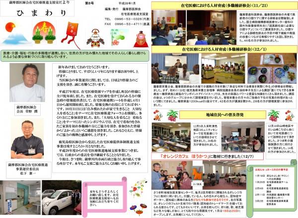 himawari_no8